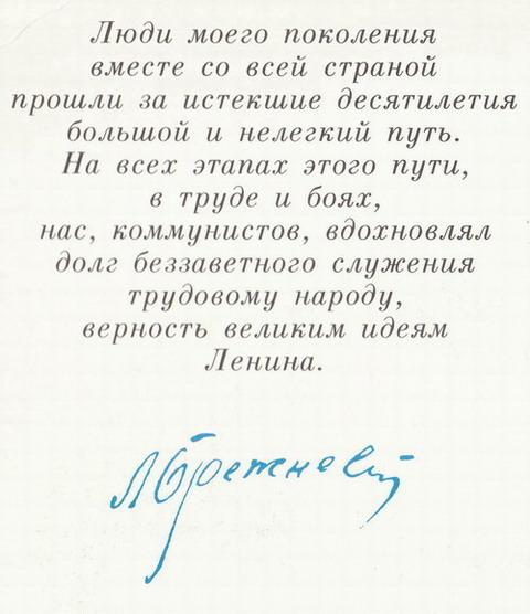 Биографию Л И Брежнева